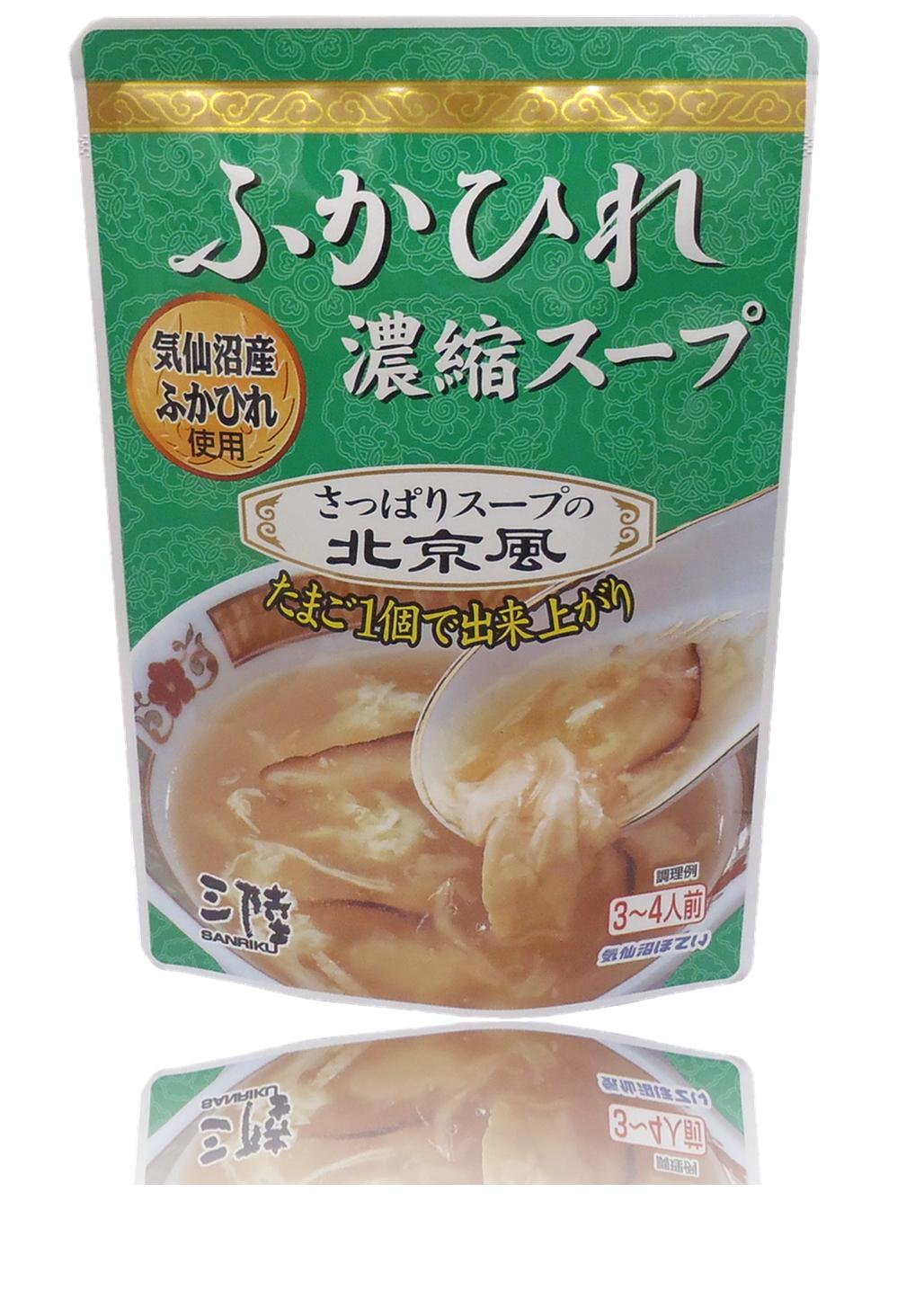 ふかひれ濃縮スープ(北京風)