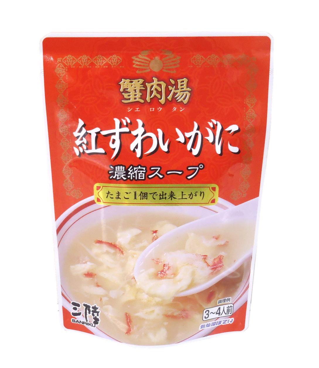 紅ずわいがに濃縮スープ