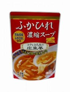 ふかひれ濃縮スープ広東風