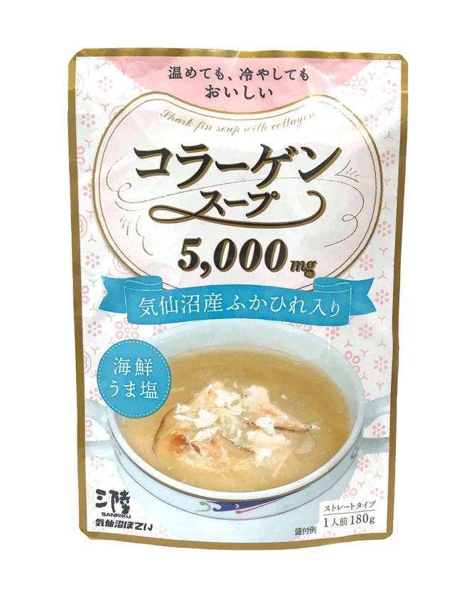 コラーゲンスープ(海鮮うま塩)