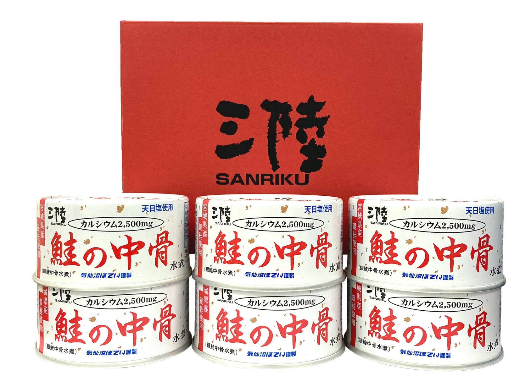 銀鮭中骨水煮6缶セット